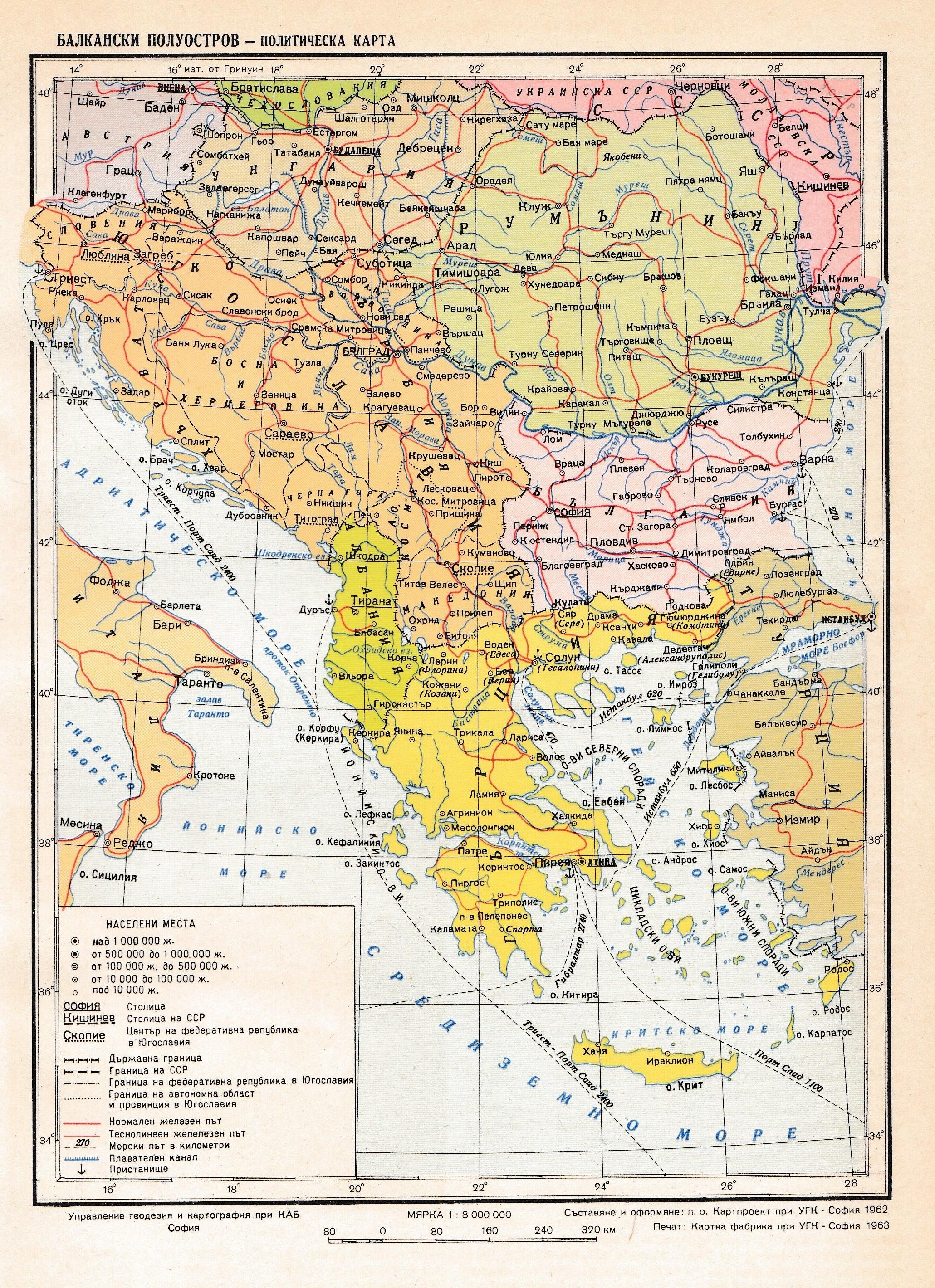 Balkanski Poluostrov Politicheska Karta 1963 G Anamnesis Info